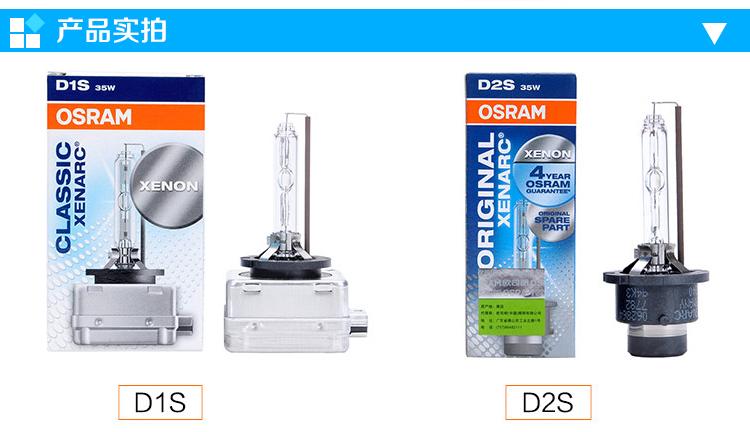 D1S和D2S氙气灯