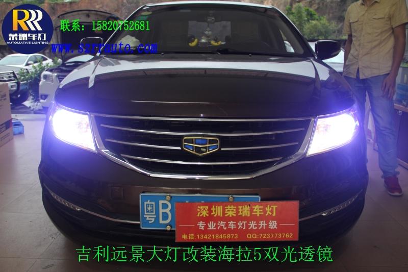 深圳吉利远景大灯改装,对于我们各位车主来说,夜间开车车灯是最重要的,因为它关系到我们的出行安全,那我们怎样做才会有更好的车灯呢,下面我们看看这个案例。  2016.9.7日,来自深圳南山的肖先生,他的觉得自己的远景车灯比较暗,同时还有点空洞,所以想通过大灯改装让自己的车灯更明亮更好看。了解到肖先生的意思后,我们荣瑞改灯师傅推荐的改灯配件是:国产海拉5双光透镜+海蓝星安定器+汉雷D2H5500K氙气灯+天使眼+恶魔眼。改灯完成后,远景可以实现2近4远的照明效果:2个纯氙气灯近光平时用在市区道路和一般郊区道路