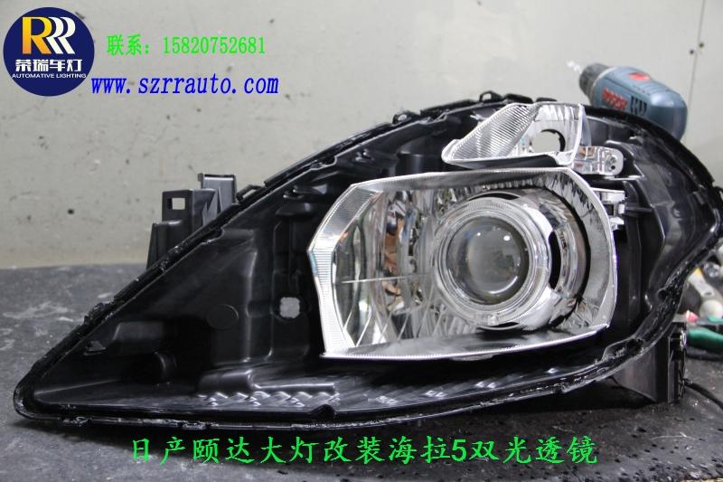 深圳日产颐达大灯改装海拉5双光透镜您还会感觉暗吗
