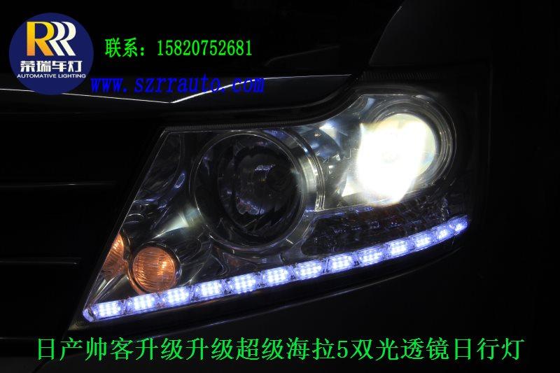 日产帅客车灯改装氙气灯和led日行灯