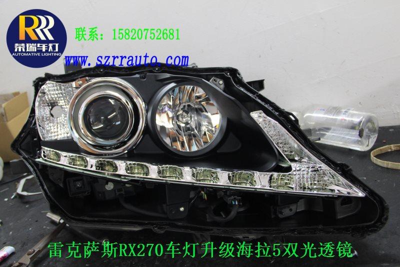 雷克萨斯RX270改装中的大灯总成