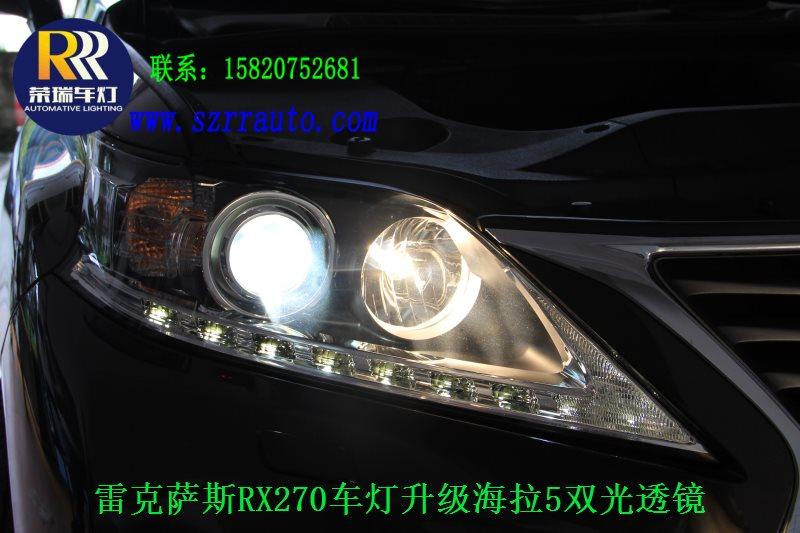 雷克萨斯RX270改装氙气灯