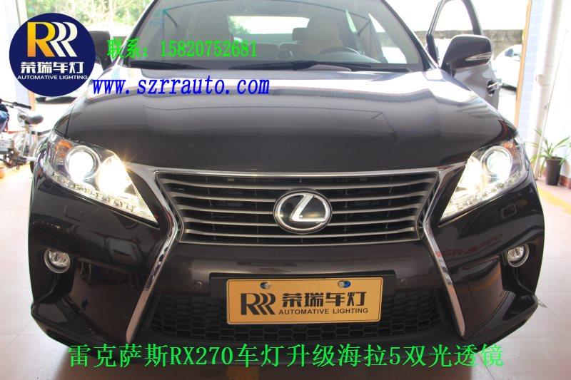 雷克萨斯RX270车灯改装氙气灯整车效果