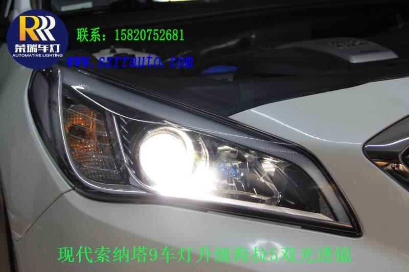 现代索纳塔9车灯改装氙气灯